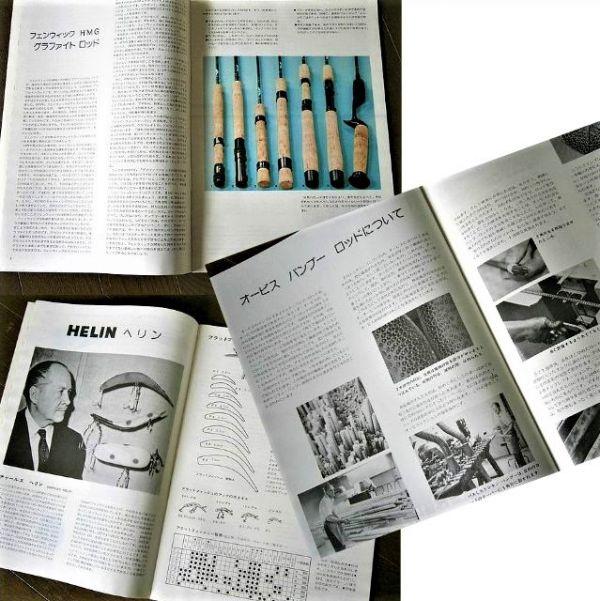 ★処分!ティムコ・1976年版カタログ 新品_画像3