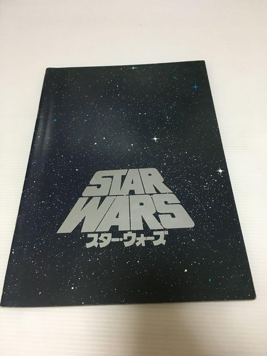 スターウォーズ star wars パンフレット 3枚セット売り 映画 SF_画像3