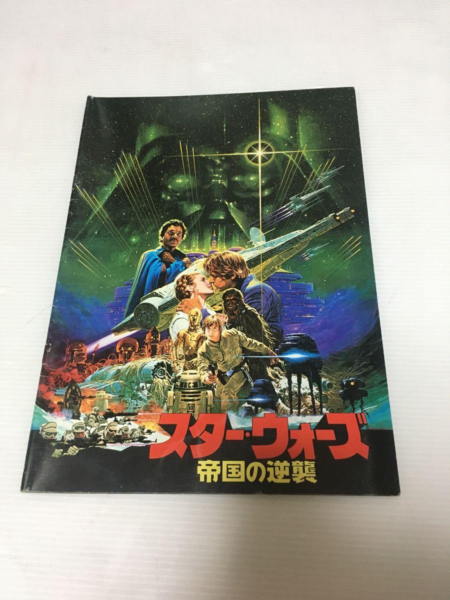 スターウォーズ star wars パンフレット 3枚セット売り 映画 SF_画像7
