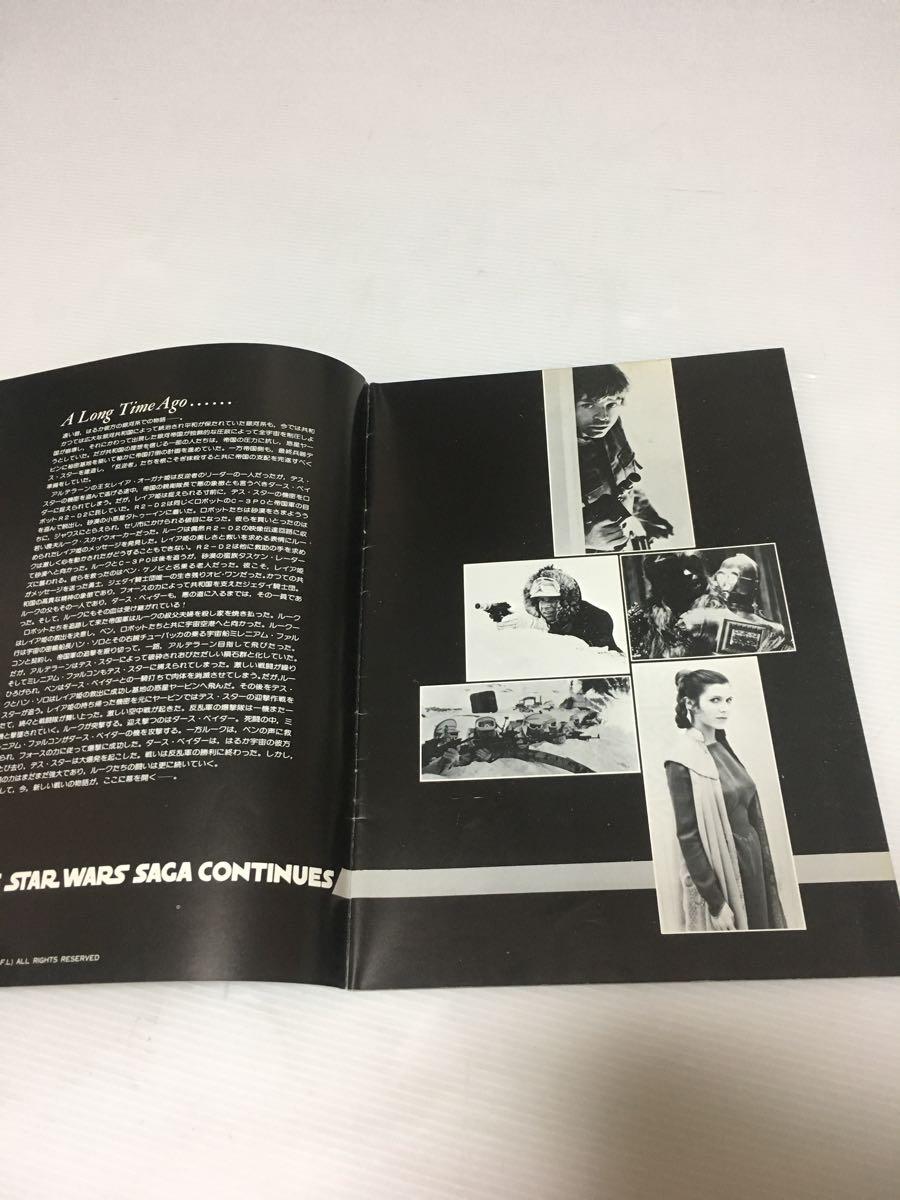 スターウォーズ star wars パンフレット 3枚セット売り 映画 SF_画像8