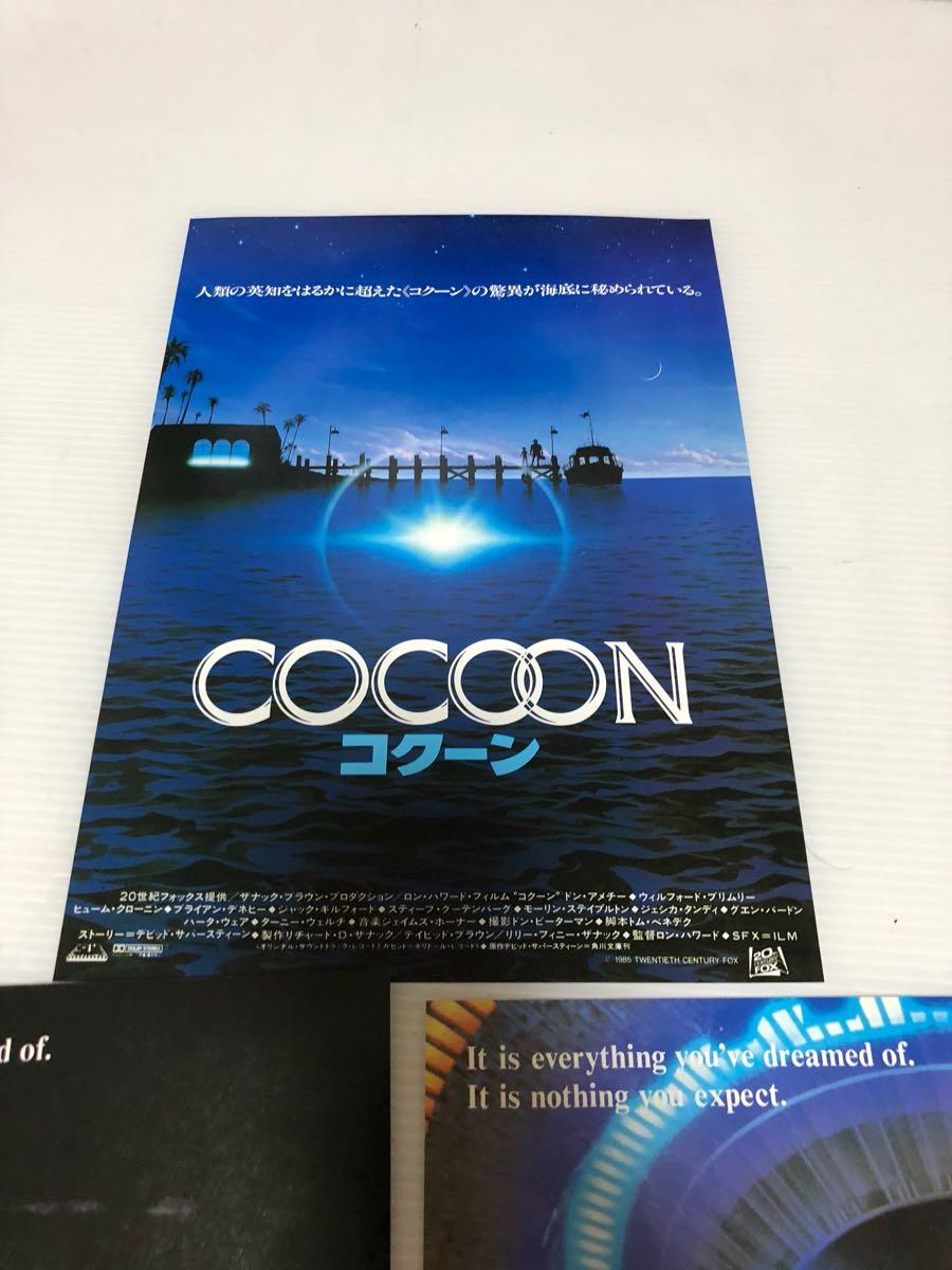 ★映画「コクーン」チラシ★ 5枚セット売り_画像2