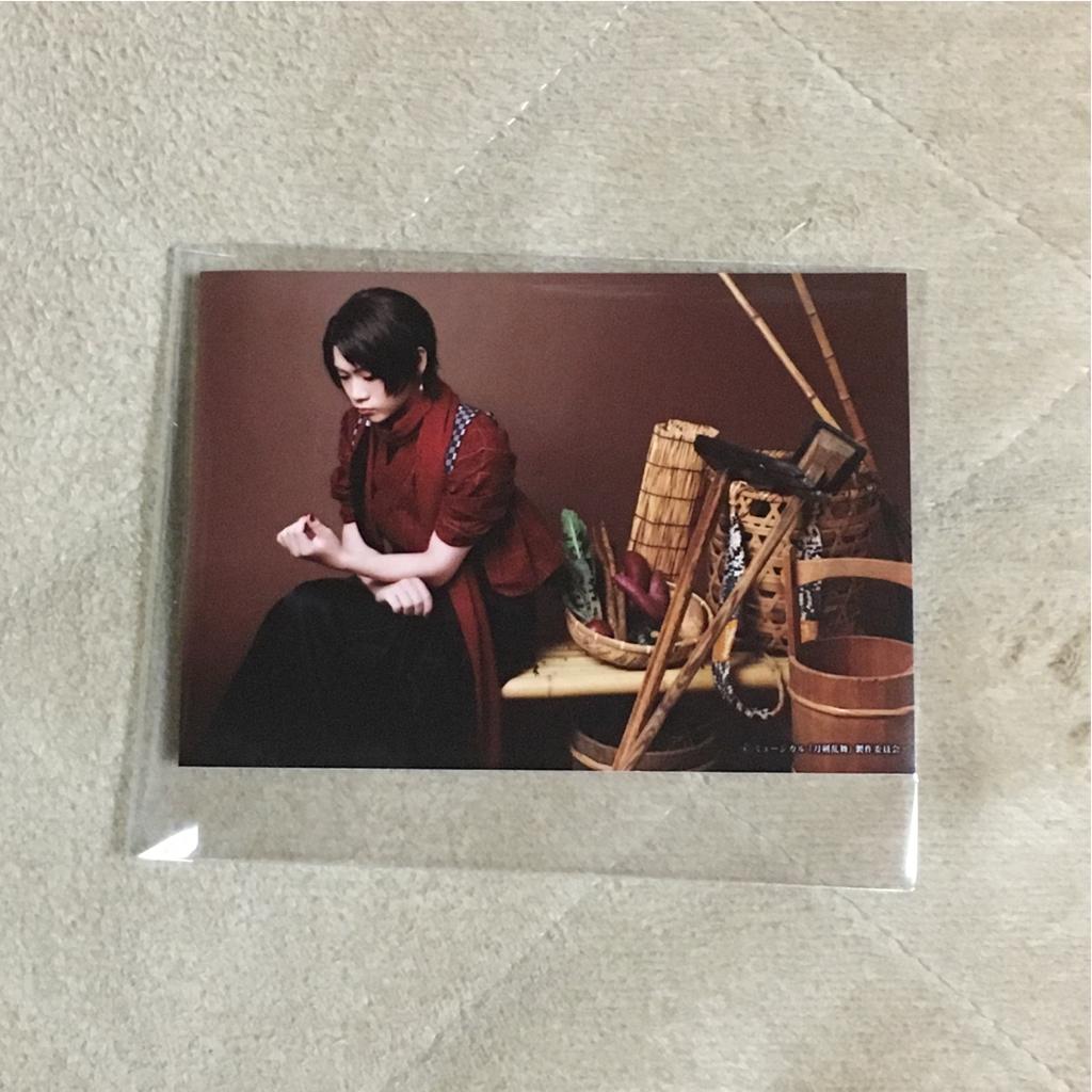ミュージカル刀剣乱舞 真剣乱舞祭2017 内番ブロマイド 加州清光(佐藤流司)