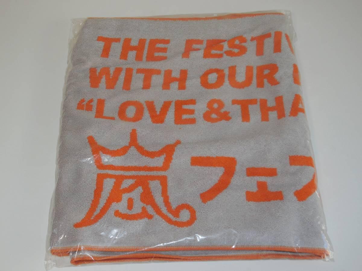 [即決☆新品] 嵐 フード付きタオル アラフェス2012 嵐フェス グッズ