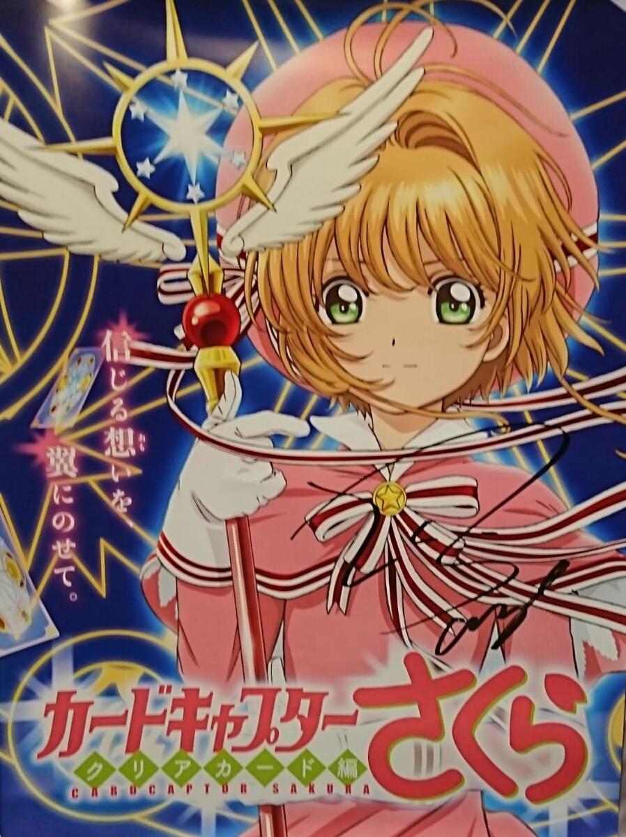 【超希少】カードキャプターさくら 丹下桜さん 直筆サイン入り ポスター