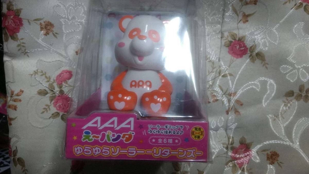 AAAえ~パンダ ゆらゆらソーラー リターンズ 橙 西島隆弘