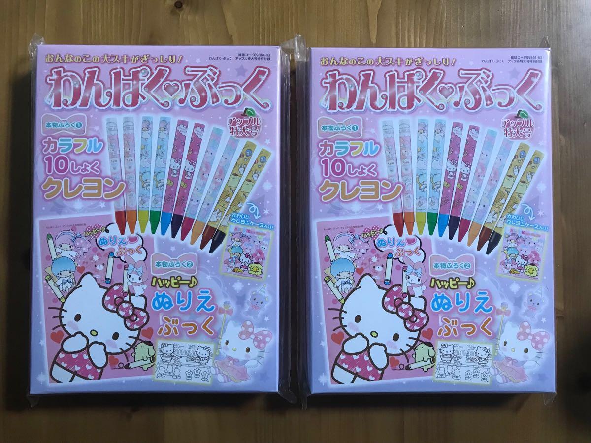 雑誌付録 サンリオ カラフル10色クレヨン & ぬりえブック ×2点