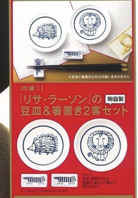 リサ・ラーソン 豆皿&箸置きセット 雑誌付録_画像2