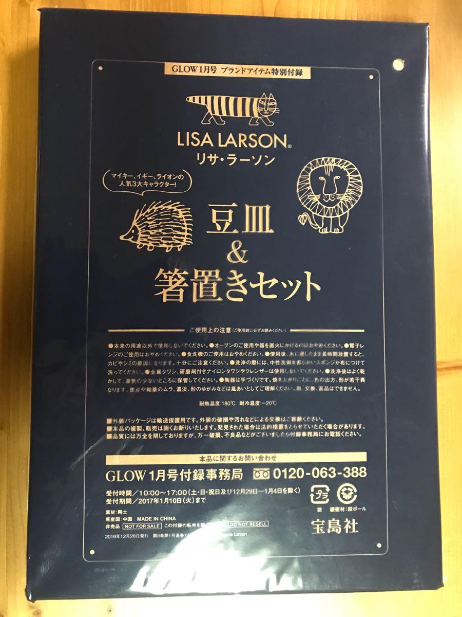 リサ・ラーソン 豆皿&箸置きセット 雑誌付録