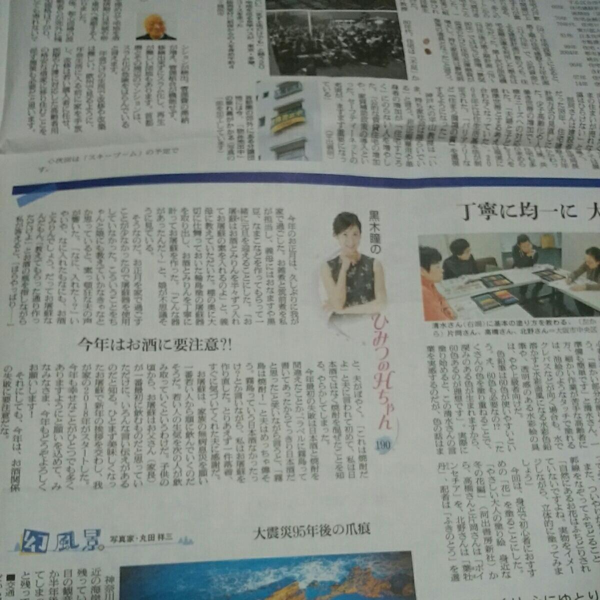 平尾誠二・黒木瞳・カヌー薬物混入 小松正治・1/10付新聞_画像2