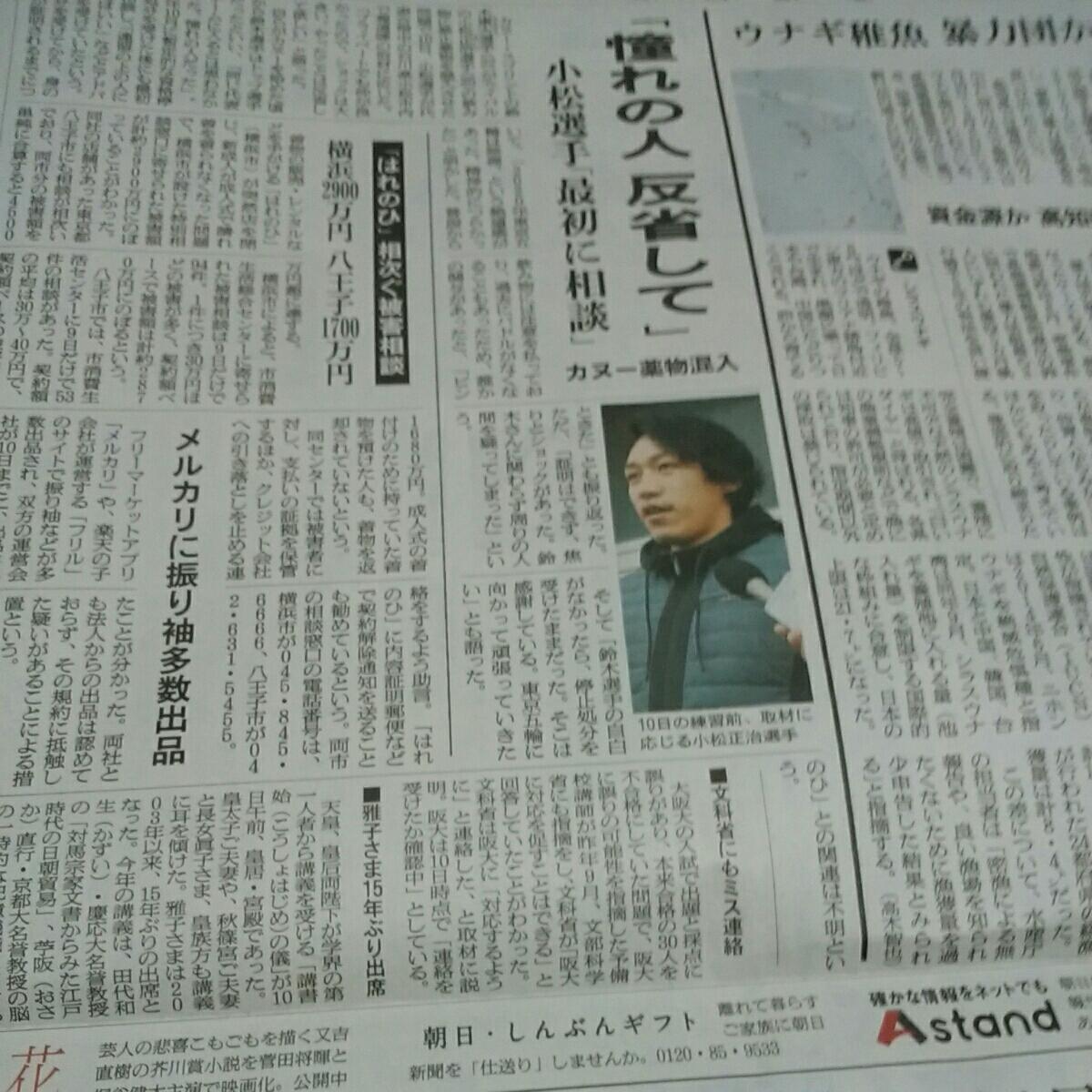 平尾誠二・黒木瞳・カヌー薬物混入 小松正治・1/10付新聞_画像3