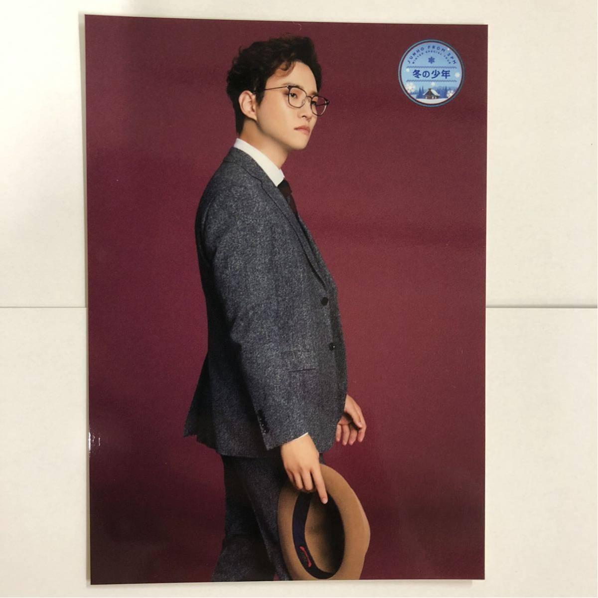 2PM JUNHO 冬の少年 トレカ ジュノ ⑪