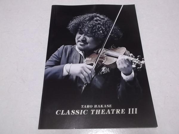 ≫ 葉加瀬太郎 ツアーパンフ ♪美品 【 CLASSIC THEATRE Ⅲ 】 ヴァイオリニスト