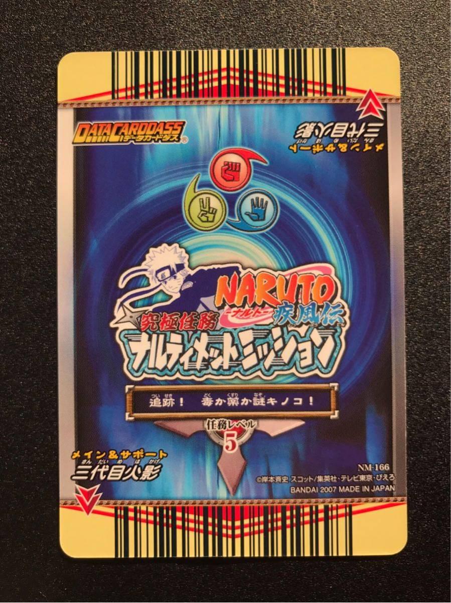 NARUTO ナルティメットミッション NM-166 三代目火影_画像2
