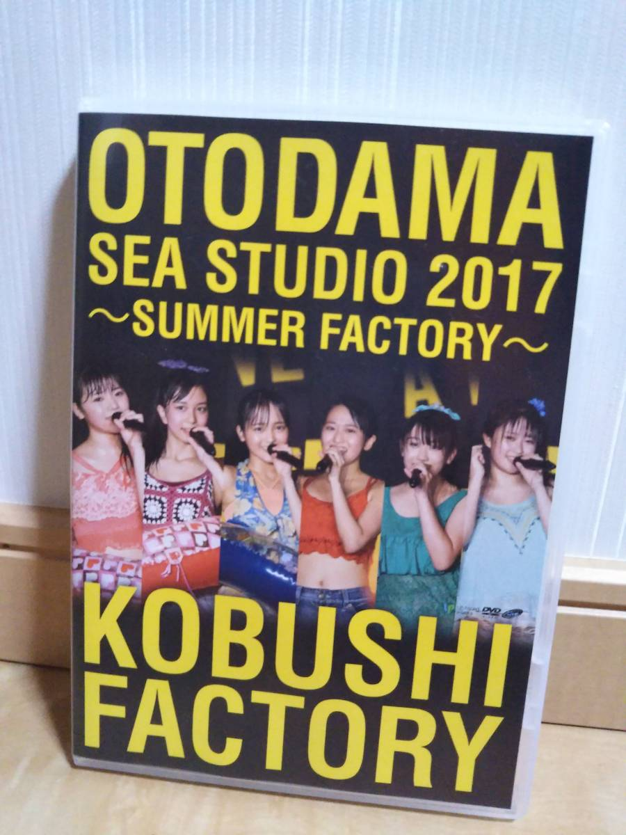 DVD こぶしファクトリー 「OTODAMA SEA STUDIO 2017 ~SUMMER FACTORY~」