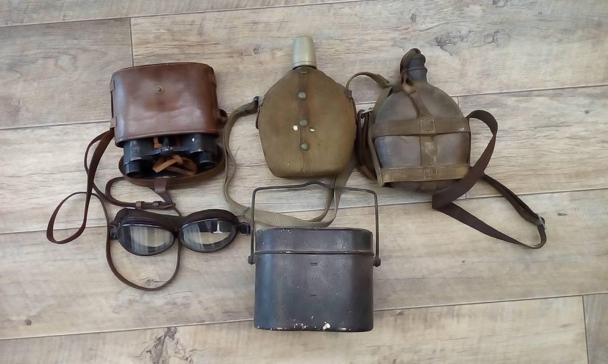 日本軍 水筒 双眼鏡 飯盒 ゴーグル 当時物 軍用品 おまとめ出品