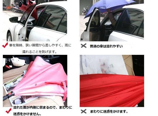 落桜 逆さ傘 UVカット 晴雨兼用 長傘 逆折り式傘 手離れC型手元 耐風傘 撥水加工_画像3