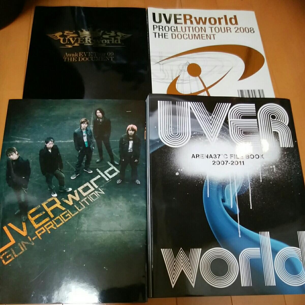 uverwolrd tour2008 the document など4冊  14000円相当 180117