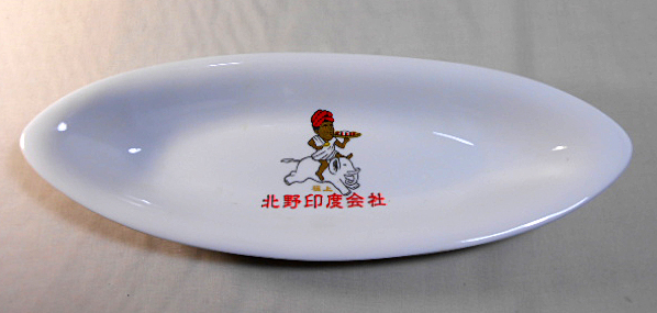 北野印度会社 陶器皿 DISH