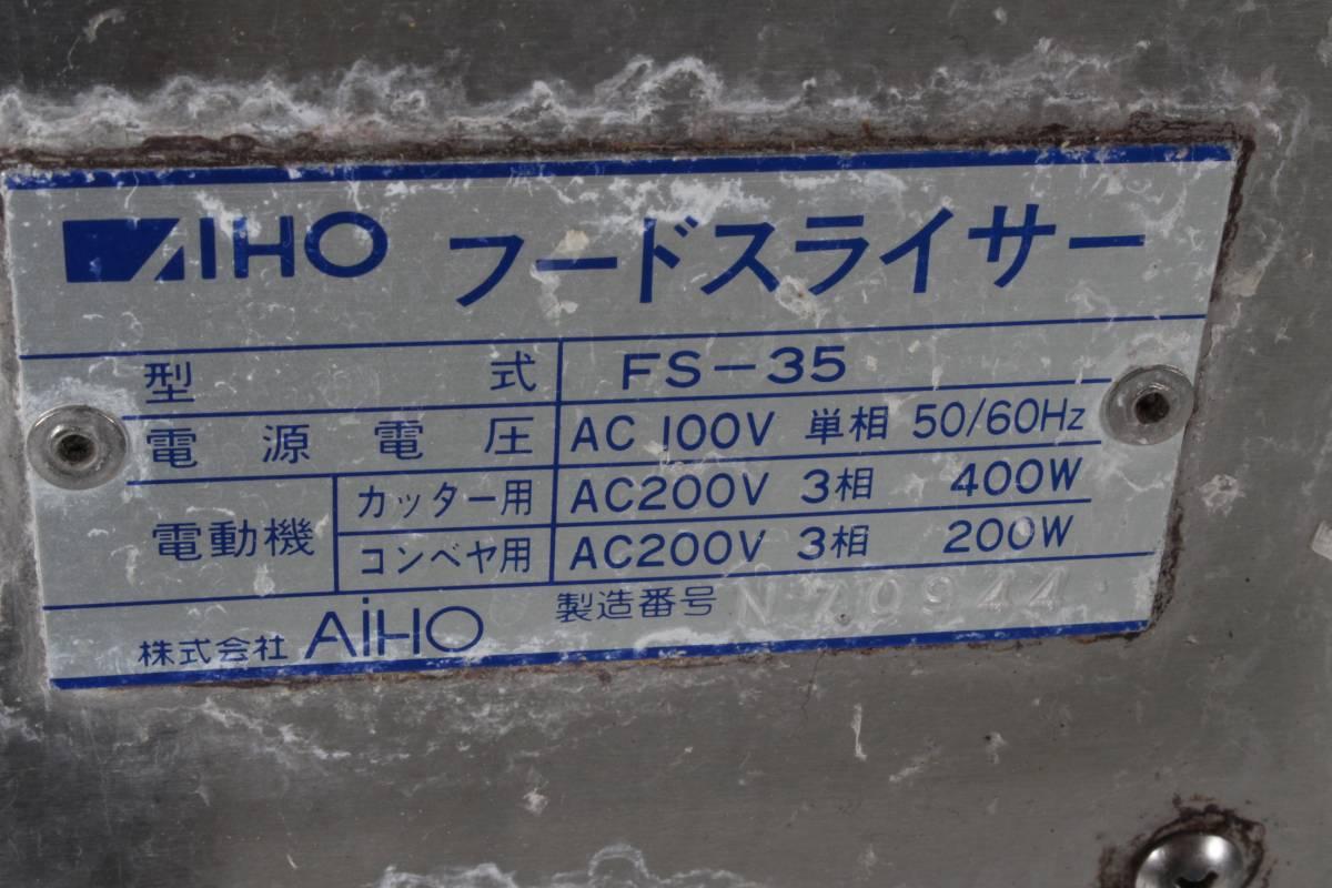 アイホー フードスライサー FS-35_画像7