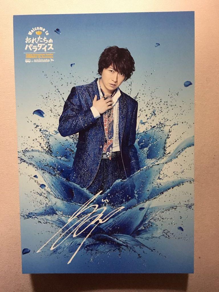 小野大輔 おれパラ ポストカード