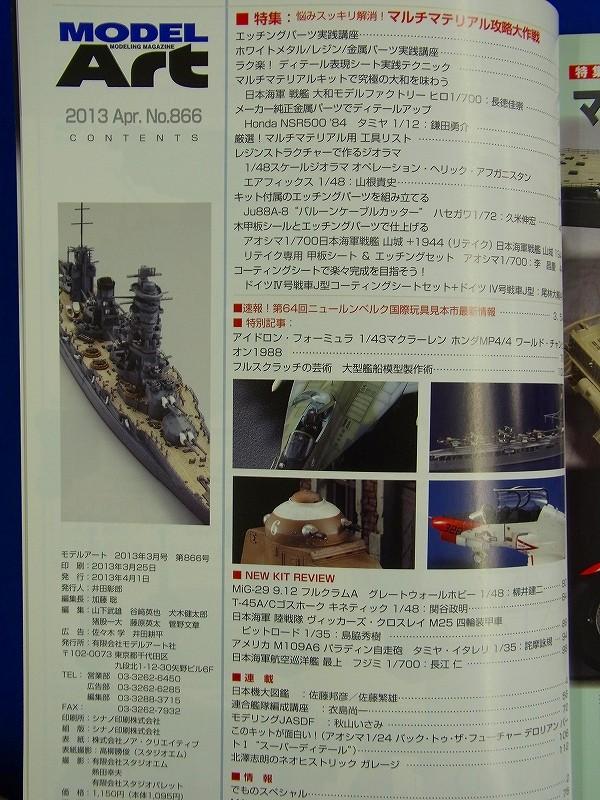 【 雑誌 】MODEL Art (モデル アート) 2013年 04月号 悩みスッキリ解消!マルチマテリアル攻略大作戦 4910087330432