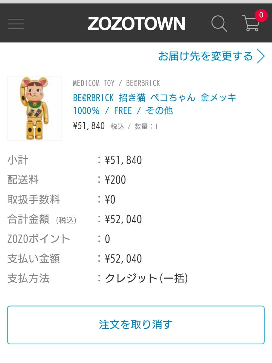 BE@RBRICK 招き猫 ペコちゃん 金メッキ 1000% メディコムトイ べアブリック 不二家 フィギュア_画像2