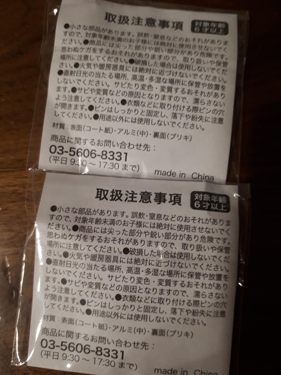 欅坂46 渡邉理佐ファミマ サークルK非売品缶バッジ2個 新品未開封_画像3