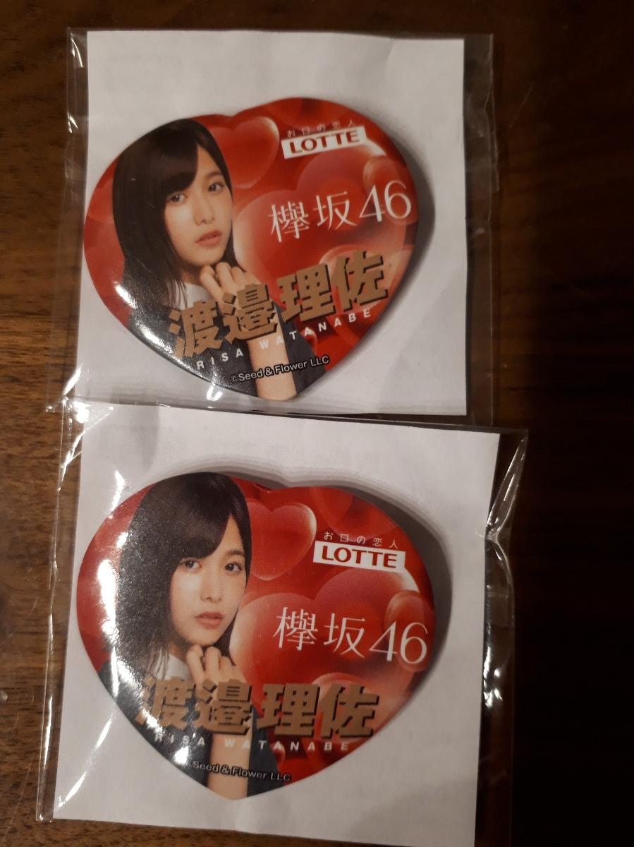 欅坂46 渡邉理佐ファミマ サークルK非売品缶バッジ2個 新品未開封