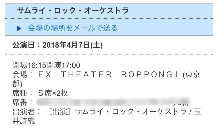 サムライロックオーケストラ 玉井詩織出演 4/7 17:00公演