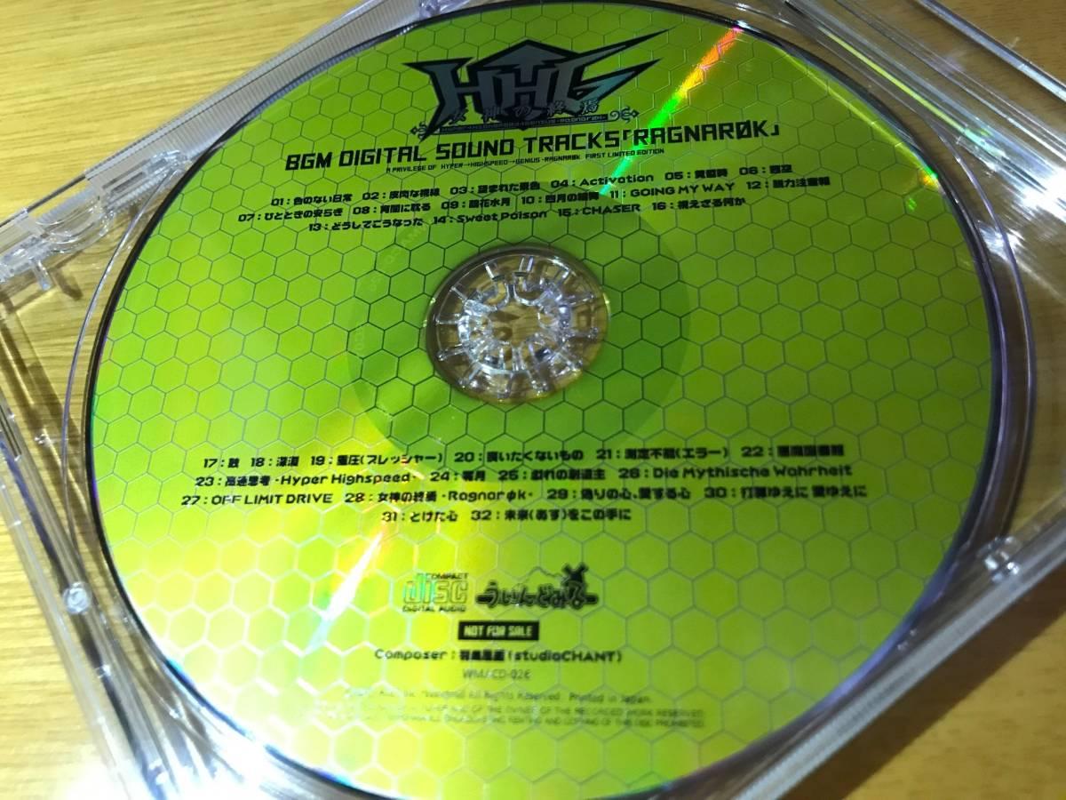 ういんどみる HHG 女神の終焉 BGM DIGITAL SOUND TRACKS 「RAGNAROK」