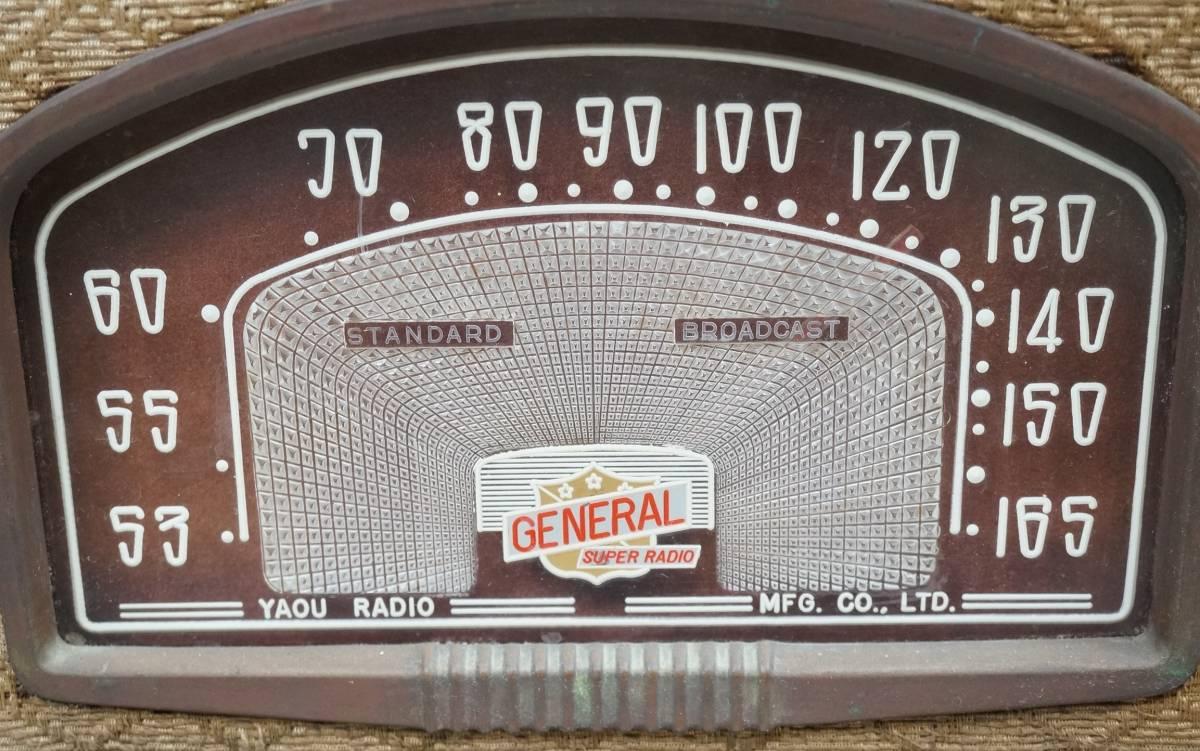 八欧無線 ゼネラルスーパー6S-6 ST管 真空管ラジオ ジャンク_画像8