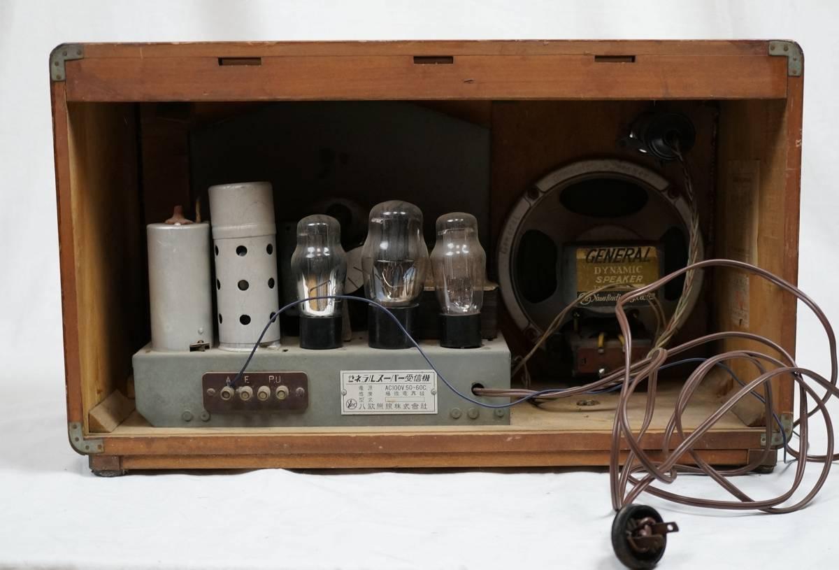 八欧無線 ゼネラルスーパー6S-6 ST管 真空管ラジオ ジャンク_画像3