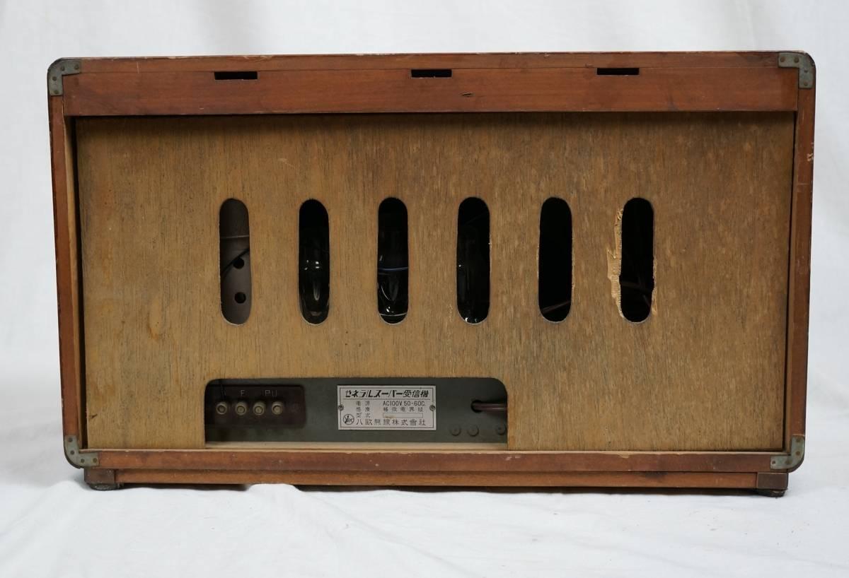 八欧無線 ゼネラルスーパー6S-6 ST管 真空管ラジオ ジャンク_画像2