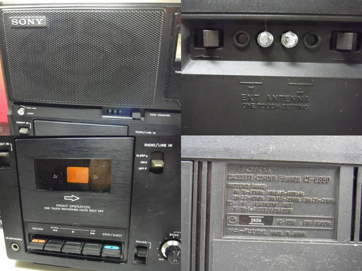 SONY ソニー CF-5950 ラジオ カセット ジャンク カセット 不動作_画像8