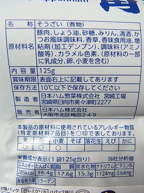 日本ハム トンポーロー 角煮 柔らか三段煮込 125g 2パック_画像5