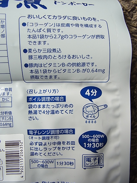 日本ハム トンポーロー 角煮 柔らか三段煮込 125g 2パック_画像6