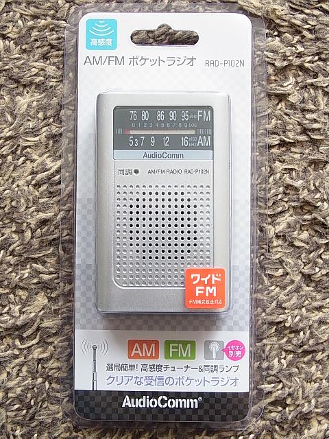 新品・未開封 オーム電機 AM/FM ポケットラジオ ワイドFM対応 RAD-P102N 07-8163