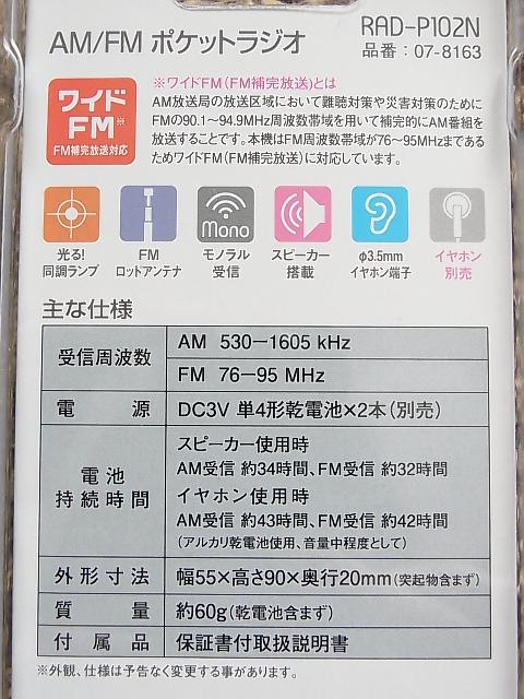 新品・未開封 オーム電機 AM/FM ポケットラジオ ワイドFM対応 RAD-P102N 07-8163_画像5