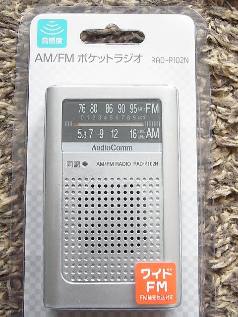 新品・未開封 オーム電機 AM/FM ポケットラジオ ワイドFM対応 RAD-P102N 07-8163_画像3