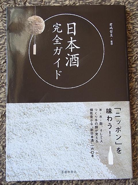 日本酒完全ガイド 君嶋哲至・監修 池田書店