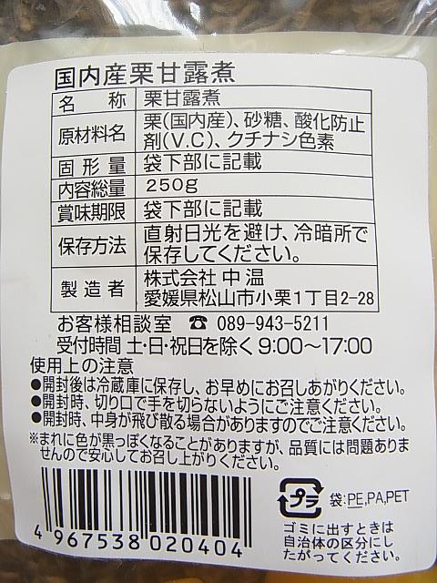 国内産栗使用 栗 甘露煮 250g_画像4