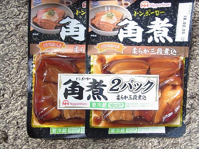 日本ハム トンポーロー 角煮 柔らか三段煮込 125g 2パック