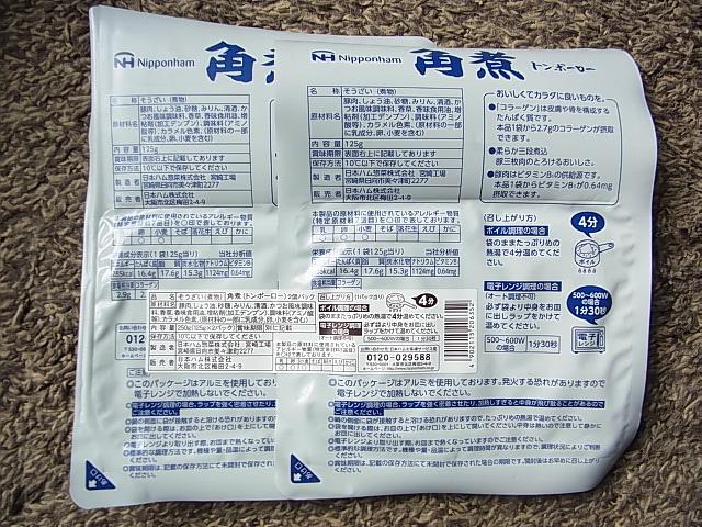 日本ハム トンポーロー 角煮 柔らか三段煮込 125g 2パック_画像4