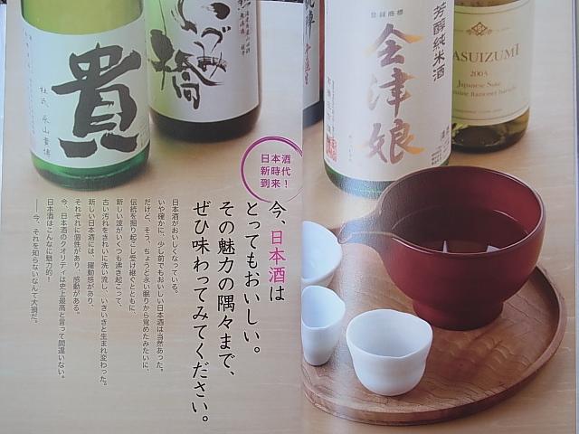 日本酒完全ガイド 君嶋哲至・監修 池田書店_画像2