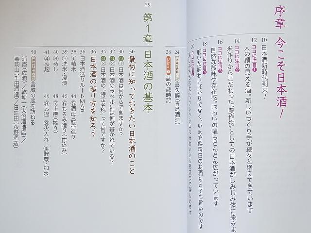 日本酒完全ガイド 君嶋哲至・監修 池田書店_画像3