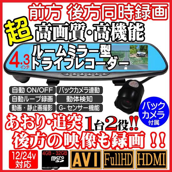 ドライブレコーダー リアカメラ ルームミラー型 新品未使用