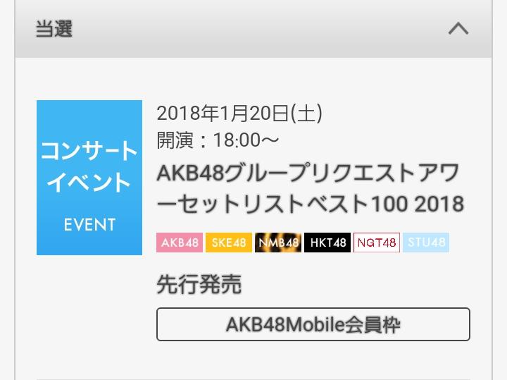☆1/20 夜 AKB48 グループリクエストアワー 2018 千秋楽 同伴1枚☆