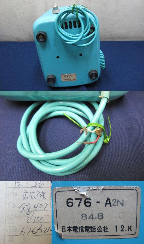 昭和レトロ 青色 ダイヤル式公衆電話(22)676-A2N 日本電信電話公社_画像10