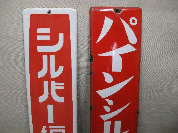 昭和レトロ ホーロー看板 3枚セット(9)「シルバー編機」「パインシルバー編物機」「パインミシン」_画像4