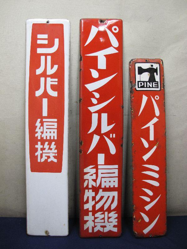 昭和レトロ ホーロー看板 3枚セット(9)「シルバー編機」「パインシルバー編物機」「パインミシン」_画像7